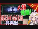 【Stellaris】 銀河帝国民エスパー化計画!! 銀河帝国再興記 #3 【ステラリス/ボイスロイド実況/VOICEROID実況】