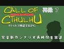 「クトゥルフ神話TRPG」完全新作シナリオ長時間生放送! 再録part7