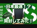 【日本最速!?】Xbox Series X をふわっと開封してみた!【開封動画】