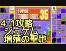 マリオ35解説攻略:4-1はジュゲムの名産地。隠しブロックや土管もあるよ【スーパーマリオブラザーズSUPER MARIO BROSバトロワ】