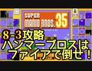 マリオ35解説攻略:8-3はハンマーブロスの名産地!ファイアがあれば楽勝!【スーパーマリオブラザーズSUPER MARIO BROSバトロワ】