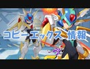 【ロックマンX DiVE】 コピーエックス 情報 【VOICEROID実況】