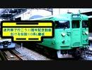 迷列車で行こうシリーズ11周年記念動画 生ける伝説113系L編成