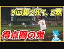 【プロスピ2019】得点圏の鬼です! #10