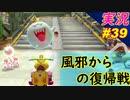 【40度の風邪から復帰戦】「マリオカート8DX 芸人」ちゃまっと 【実況】 part39