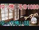 【怪談】ゆっくり怖い話・ゆっ怖1080【ゆっくり】