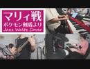 【Jazz Cover】戦闘!マリィ/ポケモン剣盾【Short Jam Session】