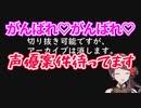 【バイノーラル】郡道美玲先生のがんばれ♡がんばれ♡【切り抜き】