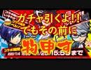 【 コトダマン 】ペルソナコラボ60連じゃい!