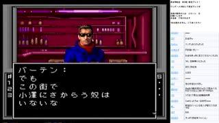真・女神転生 MCD版 実況プレイ part11