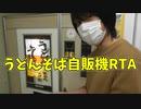 うどん、そば自販機RTA!【世界新記録!!】