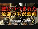 【ゲーム実況】最強の実況者現る。その正体は【SF2】スペシャルフォース2 チームデスマッチ 整備工場