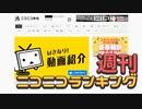 週刊ニコニコランキング #705 -11月第2週-