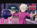 【実況】ピンク!ピンク!!ピンク!!! #15【ポケットモンスターシールド】