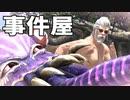 [FF14]坦々と実況プレイ Part690