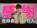 【感謝】登録者10万人突破!取り急ぎご挨拶とお知らせ