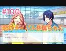 『うたの☆プリンスさまっ♪ Repeat LOVE』実況プレイPart100