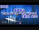 【DbD】英語禁止でぇっどべぇ〜でぇ〜らいと【実況】#122