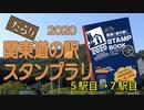 だらり 2020関東道の駅スタンプラリー 5駅目→7駅目