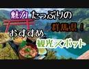 【群馬県】感動する大自然!千と千尋の神隠しのメロディーライン!【Vlog】