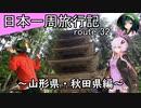 【結月ゆかり車載】日本一周旅行記【route 32】