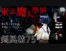 【東京魔人學園剣風帖】東京オカルトキャンパス【実況】Part75