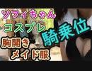 【騎乗位】コスプレナース・ソフィちゃん メイク編 【胸開きメイド服】