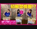 2020/11/10(火) ラブライブ!サンシャイン!! Aqours浦の星女学院緊急配信番組!!! ~LOST WORLD振り返り座談会~