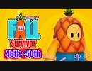 【 #ゲーム実況 】Fall Survivor 【46th~50th】 #FallGuys
