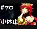 【実況】落ちこぼれ魔術師と7つの異聞帯【Fate/GrandOrder】70日目