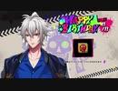 【ヒプマイARB】碧棺左馬刻の誕生日限定ボイス11/11生誕祭【プレイ動画】