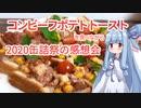 コンビーフポテトトーストを食べながら2020缶詰祭感想会