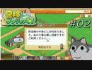 初年度から秘書のヘソクリに頼る街【冒険ダンジョン村】#02