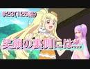 【実況】キラッとプリ☆チャンをふわっと実況 第23話(125話)【反応】