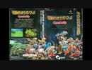 1993年03月12日 ゲーム 伝説のオウガバトル BGM 「Do Or Die」
