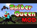 クモの王になってクモの大軍勢を作ろう【Minecraft】#1