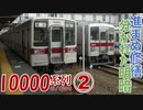 【東武電車モノガタリ】汎用電車よ、どこへ往く 東武10000系列 後編 【迷列車で行こうシリーズ十一周年祭参加作品】