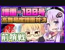 【CHUNITHM】ニコウニ紅白勝手に前哨戦!VS Zoth with クセモノ譜面!【CRYSTAL PLUS】