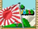 自作の改造マリオを日本軍兵士がプレイするようです