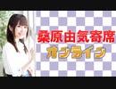 桑原由気寄席オンライン~第12幕~