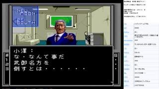 真・女神転生 MCD版 実況プレイ part12