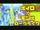 モン娘ボイロと水奈瀬コウの奇妙なダンジョン #2【魔物娘と不思議な冒険】