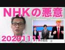 大統領選挙、NHKの悪意が酷い/日本共産党は学問の敵 20201111