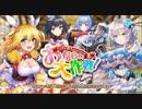 【オトギフロンティア】 ドッキドキ★Gold&Silver お見合い大作戦!(BGM)