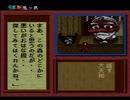 【平成 新・鬼ヶ島実況プレイ】 変梃なオウガノベル Part13【涼夏亭れげ部】