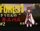 【THE FOREST】 きりたんのカニバル生活 第2話 【ボイスロイド実況】