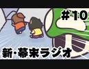 [会員専用]新・幕末ラジオ 第10回(占い&奴が来る)