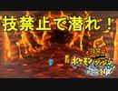 技禁止で世界を救う!ポケモン不思議のダンジョン救助隊DXPart14