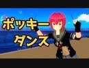 【MMD艦これ】鬼怒ちゃんでポッキーダンス