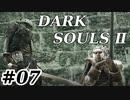 【初見実況】ゲーム下手がダークソウルⅡもクリアするまで その7【DARK SOULSⅡ 】